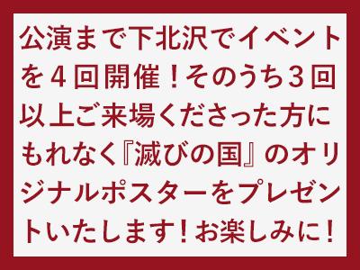 チケット発売イベント開催決定!