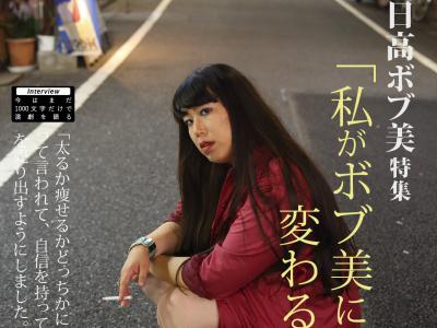 本多劇場進出記念企画!「週刊文字とロック」創刊!第1号は日高ボブ美特集