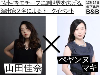 12月14日・山田佳奈B&Bトークイベントにペヤンヌマキがゲスト決定!!