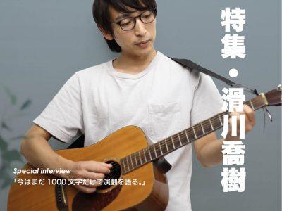 本多劇場進出記念企画!「週刊文字とロック」滑川喬樹特集号