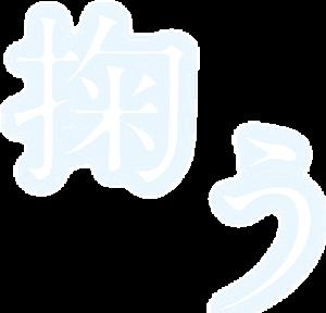 掬う | 第十三回本公演 特設サイト-□字ック